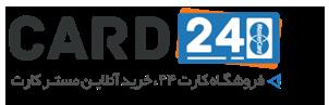 تحویل یک روزه مسترکارت فیزیکی | خرید آنلاین مستر کارت در ایران