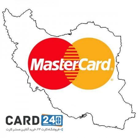 مسترکارت در ایران , خرید آنلاین مسترکارت , کارت 24 , فروشگاه مستر کارت, مسترکارت فیزیکی , مسترکارت , خرید مسترکارت