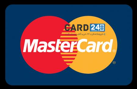 مستر کارت , فروشگاه مسترکارت , خرید مسترکارت , کارت 24